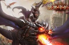 暗黑守护神・游戏合集