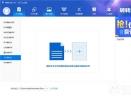 转转大师pdf转换器V4.4.3 正式版