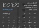 优效日历V1.8.11.1 免费版