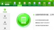 360手机助手V2.3.0.1027 官方安装版