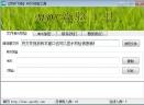 双彩飞扬MD5校验工具V1.0 官方版