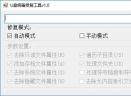 U盘病毒修复工具V1.0 免费版
