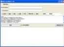 HID开发调试助手V1.0 电脑版