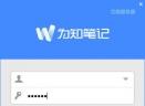 为知笔记V4.11.14 便携版