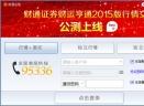 财通证券财运亨通V2018.10.31 官方版