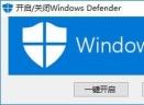 开启关闭Windows Defender工具V1.0.1.4.7 绿色免费版