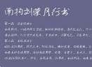 南构刘荣月行书官方版