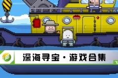 深海寻宝·游戏88必发网页登入