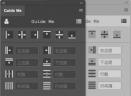 PS智能参考线插件(GuideMe)V1.0 官方版