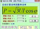 电功率计算软件V1.1.0 绿色版