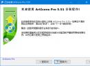 ArtIcons图标设计V5.51 中文版