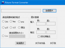 Picture Format ConverterV1.0 绿色版