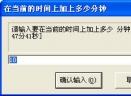 王者定时关机V8.99 简体中文绿色免费版