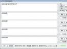 PP论文修改助手V3.5 高级版