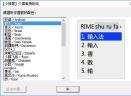 Rime小狼毫输入法V0.12.0.0 正式版