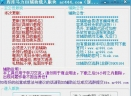 库库马力Xk修改器V4.9.3 正式版