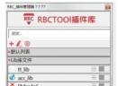 RBC云管理器V8.1.0 官方版