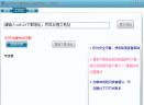 yufile网盘下载器V1.3 绿色免费版