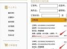 乐游租号上号器V1.0.0.690 正式版