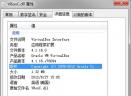 vboxc.dll文件(dll文件修复)免费版