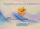 PaperEasy论文修改助手V4.0 正式版