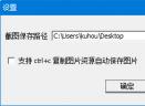 Easy-PrintScreen快速截屏V1.3.0.1 中文版