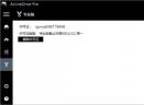 Air Live Drive网盘管理工具V1.1.2 绿色版