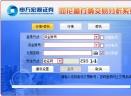 申万宏源同花顺旗舰版V2018.11.13 官方版