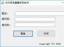 文件名批量重命名软件V1.0.0.2 免费版