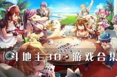 斗地主3D・游戏合集
