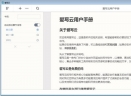 爱写云V1.0.1 官方版