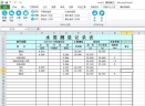Roadworks(测量资料内业小宝)V6.0 官方版