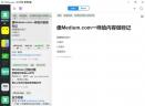 Masterway(个人信息管理软件)V0.5.0 官方版