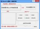 Bansin ico图标一键制作器V1.5.0 免费版
