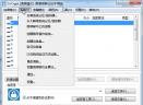 CnCrypt文件保护工具V1.25 官方版