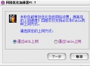 网络优化器V1.7 绿色版