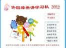 许国璋英语学习软件V6.1 正式版