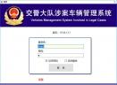 交警大队涉案车辆管理系统V5.8.4.7 官方版