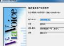 IBM语音输入软件V10.0 中文版
