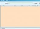 百度学术查重软件V1.0 免费版