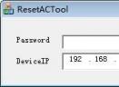 ResetACTool(摄像机密码清除工具)V1.0 电脑版