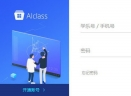 AIclass(乐学云教学)V3.1.5.1 官方版