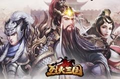 烈火三国・游戏合集