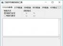 万能字符编码转换工具V1.1.2.9 绿色中文版