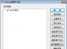 三未信安Key管理员工具V3.0.1 官方版