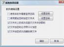 宵鹞U盘文件夹加密助手V2.3.30 绿色版