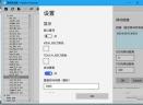 面板预览器V0.1.0 绿色版