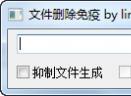 linying文件删除免疫V1.01 绿色版