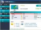 木马清除大师V8.0.0.0 正式版