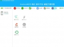 Android ADB�_�l助手V1.0 官方版